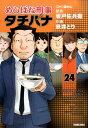 めしばな刑事タチバナ 24 (トクマコミックス) [ 坂戸佐兵衛 ]