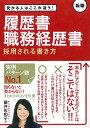 受かる人はここが違う! 履歴書 職務経歴書 採用される書き方 藤井佐和子