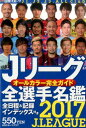 Jリーグ全選手名鑑(2017) (日刊スポーツグラフ)
