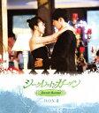 シークレット・ガーデン ブルーレイ BOX2【Blu-ray】 [ ハ・ジウォン ]