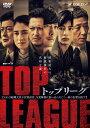 連続ドラマW トップリーグ DVD-BOX [ 玉山鉄二 ]...