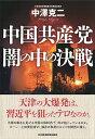中国共産党 闇の中の決戦 [ 中澤 克二 ]