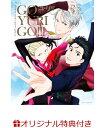 【楽天ブックス限定特典付】「ユーリ!!! on ICE」公式ファンブック GO YURI GO!!! (生活シリーズ)