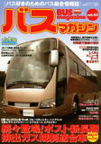 BUS magazine(vol.42)