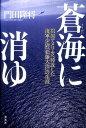 蒼海に消ゆ 祖国アメリカへ特攻した海軍少尉「松藤大治」の生涯 [ 門田隆将 ]