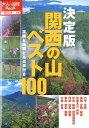 関西の山ベスト100