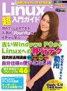Linux超入門ガイド [ 日経Linux編集部 ]
