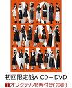 【楽天ブックス限定先着特典】ジワるDAYS (初回限定盤 CD+DVD Type-A) (生写真付き) [ AKB48 ]
