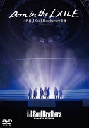 Born in the EXILE 〜三代目 J Soul Brothers の奇跡〜【DVD】