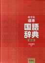 旺文社標準国語辞典第7版 [ 旺文社 ]