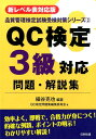 QC検定3級対応問題・解説集 新レベル表対応版 (品質管理検定試験受験対策シリーズ) [ 細谷克也 ]