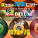 僕たちの洋楽ヒット モア・デラックス VOL.4:1973-76 [ (V.A.) ]