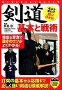 剣道基本と戦術 (パーフェクトレッスンブック) [ 井島章 ]