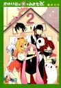 黒ゆり荘の変なゐきもの。(2) (ヤングガンガンコミックス)