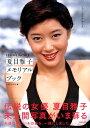 FEMME FATALE夏目雅子メモリアルブック マガジンハウス・アーカイヴス [ マガジンハウス