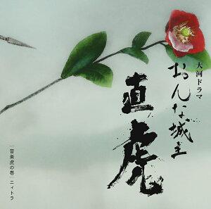 NHK大河ドラマ おんな城主 直虎 音楽虎の巻 ニィトラ [ 菅野よう子 ]