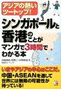 シンガポールと香港のことがマンガで3時間でわかる本 アジアの熱いツートップ! (Asuka business & language book) [ 加藤順彦 ]