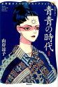青青の時代(1) 山岸凉子スペシャルセレクション15 (希望コミックス) [ 山岸凉子 ]