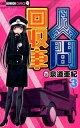 人間回収車(3) (フラワーコミックス) 泉道 亜紀