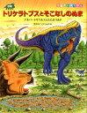 恐竜トリケラトプスとそこなしのぬま アルバートサウルスとたたかうまき (恐竜だいぼうけん) [ 黒川みつひろ ]