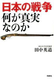 日本の戦争 何が真実なのか [ 田中 英道 ]