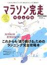 マラソン完走マニュアル(2019〜2020) 30ステップの...
