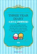 たまひよ3年育児日記(ブルー)
