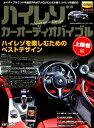 ハイレゾカーオーディオバイブル上級編 ハイレゾを楽しむためのベストデザイン (GEIBUN MOOKS)