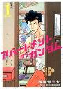 アパートメント・オブ・ガンダム 1 (少年サンデーコミックス〔スペシャル〕) [ 春風邪 三太 ]