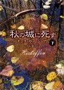 秋の城に死す(下) (創元推理文庫) [ モンス・カッレントフト ]