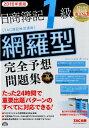 日商簿記1級網羅型完全予想問題集(2016年度版) [ TAC株式会社 ]