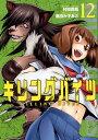 キリングバイツ(12) (ヒーローズコミックス)...
