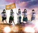 革命の丘 (Type-A 3CD+DVD) [ SKE48 ]