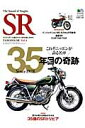 The Sound of Singles SR(vol.4) YAMAHA SR 35年目の奇跡 (エイムック)