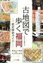 古地図で歩く福岡ー歴史探訪ガイドー [ 月刊はかた編集室 ]