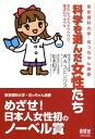 科学を選んだ女性たち おもしろそうでワクワク、探求心ウキウキ (東京理科大学・坊っちゃん選書) [ ウェンディ・A.スピンクス ]