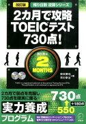【ポイント5倍】【定番】<br />改訂版 2カ月で攻略 TOEICテスト730点!