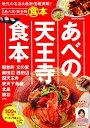ぴああべの天王寺食本 (ぴあMOOK関西)