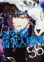 公安部特異人種課56 1巻 (ハルタコミックス) [ 菊池 まりこ ]