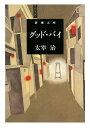 グッド・バイ (新潮文庫 たー2-8 新潮文庫) [ 太宰 治 ]