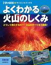 よくわかる火山のしくみ どうして噴火するの?火山のすべてを大解剖! (子供の科学・サイエンスブックス