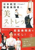 日本航空客室乗務員の「美ストレッチ」