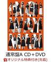 【楽天ブックス限定先着特典】ジワるDAYS (通常盤 CD+DVD Type-A) (生写真付き) [ AKB48 ]