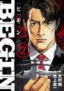 BEGIN 2 (ビッグ コミックス) [ 史村 翔 ]