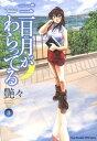 三日月がわらってる(3) (ヤングチャンピオン 烈コミックス) [ 艶々 ]
