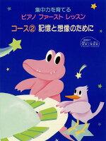 原田敦子 ピアノ基礎テクニック 集中力を育てる ピアノ・ファースト・レッスン コース2 記憶と想像のために