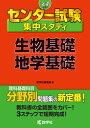 センター試験集中スタディ〈生物基礎・地学基礎〉 (
