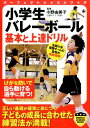 小学生バレーボール基本と上達ドリル (パーフェクトレッスンブック) 小野由美子