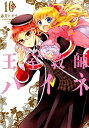 王室教師ハイネ(10) (Gファンタジーコミックス) [ 赤...