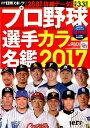 プロ野球選手カラー名鑑(2017) 保存版